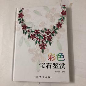 彩色宝石鉴赏 (内容十品)
