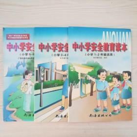 中小学安全教育读本全套3本