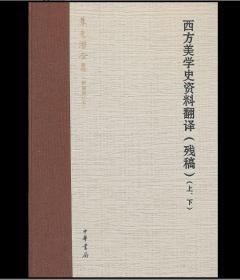 西方美学史资料翻译 朱光潜 中华书局(原装塑封)