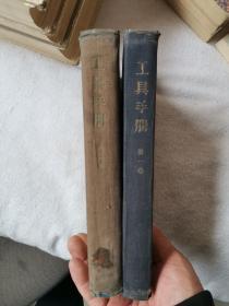 工具手册 二卷全