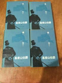 基度山伯爵  (全4册)