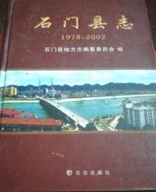 石门县志(1978-2002)