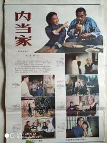 内当家【电影海报】二开
