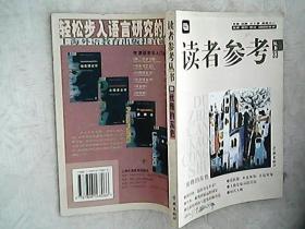 读者参考丛书.第33辑(2000年6月).优雅的灰色