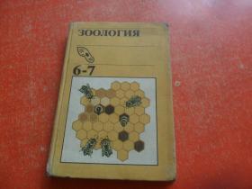 俄文原版--动物、鸟类、昆虫、鱼类--(见图)