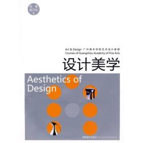 广州美术学院艺术设计教程:设计美学