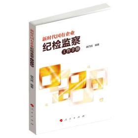 新时代国有企业纪检监察工作手册 胡乃民 人民出版社 9787010194677