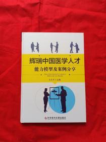辉瑞中国医学人才能力模型及案例分享.