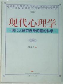 现代心理学:现代人研究自身问题的科学(第2版)