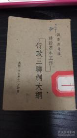 蒋委员长讲 建设基本工作行政三联制大纲 民国29年