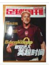 足球周刊2005年总第184期