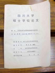 当代汉语中的影视领域新词语研究(四川大学硕士学位论文)