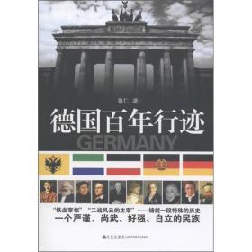 德国百年行迹