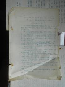 中共中央关于农村文化大革命的指示(草案)