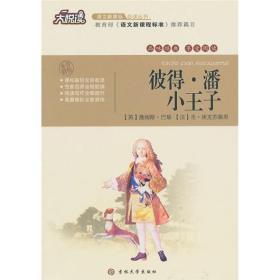 语文新课标必读丛书——彼得潘·小王子