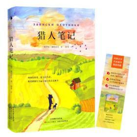 猎人笔记(屠格涅夫成名作。名家翻译,插图典藏。七年级上教育部新编初中语文教材指定阅读书目。)