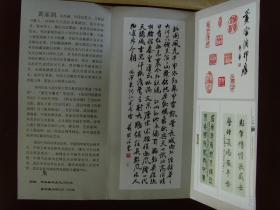 黄家润:《黄家润书法简介》带信封