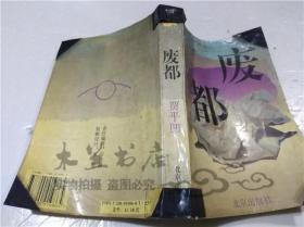 废都 贾平凹 北京出版社 1993年7月 32开平装