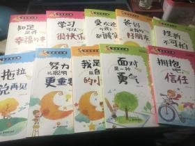 百分百小孩【全十册】 励志儿童文学彩插图文版