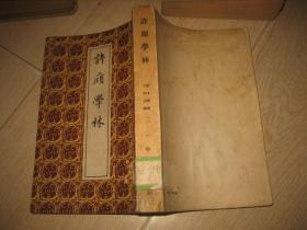 许庼学林(1958年1版1印1400册)