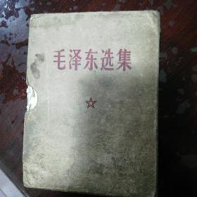 毛泽东选集   一卷本  北京