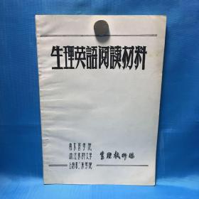 生理英语阅读材料 Physiological English reading material