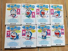 哆啦A梦 英汉双语精华本—1—10册,缺4,6(8本合售)