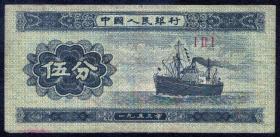 纸分币—5分纸分币  冠号121  ⅠⅡⅠ