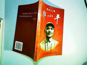 我的父亲邓小平  : 连环画