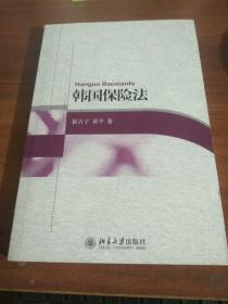 韩国保险法
