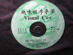 【正版随书光盘】趣味程序学Visual C++(1张DVD),清华大学出版社(配套光盘CD-ROM)【下载免邮】