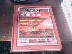 走遍中国 中国国家地理旅游百科全书  名城古都