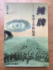 摊牌:争夺上甘岭纪实:长篇纪实文学