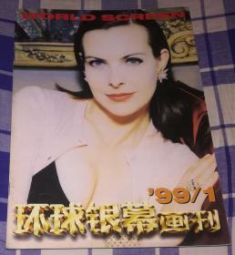 环球银幕画刊 1999年第1期 总第140期 九五品 包邮挂