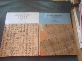 上海国际商品拍卖有限公司 上海博古斋 2000春季;秋季艺术品拍卖会 古籍善本(两册合售)