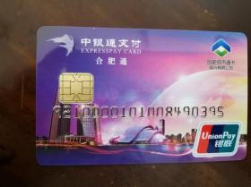 中银通合肥公交卡
