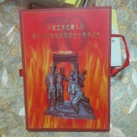 邮票 中国工农红军入川建立川陕苏维埃政权七十周年纪念 1932----2002