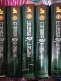 中国话剧50年剧作选:1949~1999