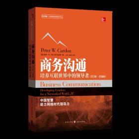 世纪高教·工商管理经典教材译丛:商务沟通