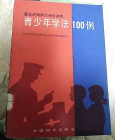 青少年学法100例