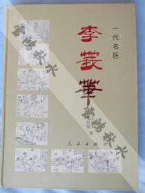 一代名医——李莪华——作者签赠——精装16开本