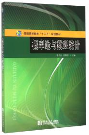 概率论与数理统计 李长青张野芳 同济大学出版社 9787560857190大学生高校考研教材