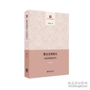 新書--馬克思主義研究 哲學社會科學研究·三十輯:整合及制度化·唐前期道教研究