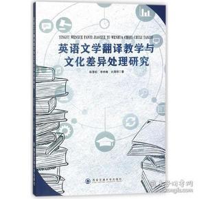 英语文学翻译教学与文化差异处理研究