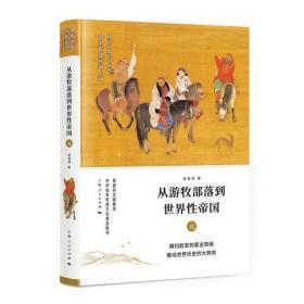 从游牧部落到世界性帝国——元