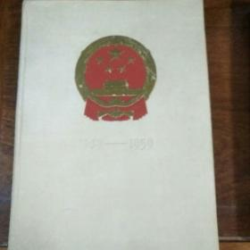 中华人民共和国成立十周年纪念画册。
