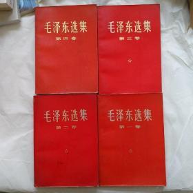 毛泽东选集 1-4卷 红皮本