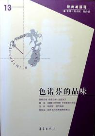 色诺芬的品味(经典与解释13)(刘小枫先生主编,2006年一版一印,品相95品)