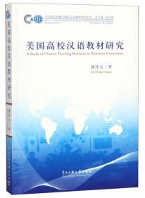 美国高校汉语教材研究/汉语国际传播与国际汉语教学研究丛书