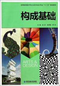 """构成基础/高等教育美术专业与艺术设计专业""""十二五""""规划教材"""